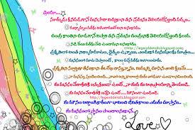world best telugu love letter legendary quotes