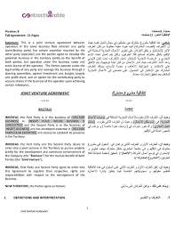 file joint venture agreement pdf wikimedia commonssample joint