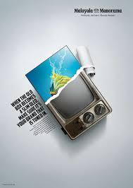 Print Advertisement Idea Design Manorama Daily Onam Trade Campaign 2014 On Behance