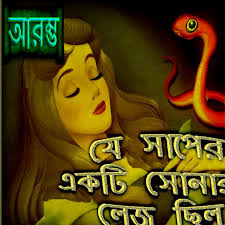 story collection 14 bengali android apps on play