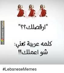 Lebanese Meme - ideal via lebanese memes 0d ffellasiii ulyj ayc dals 11 sllocl ali