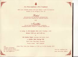 marriage invitation card sle wedding invitation wording malayalam unique kerala hindu wedding
