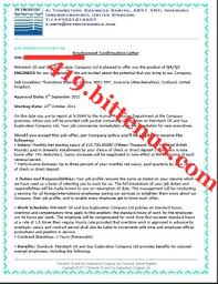 Employment Certification Letter Sle Visa Careers Petrotech Oils Our Company Has Found You Eligible