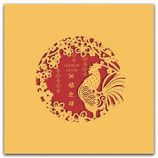 lunar new year cards cny greeting cards catalog 1 2017 acidprint festive catalog