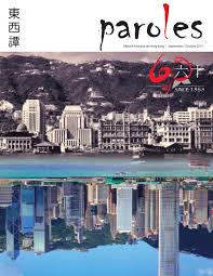 chambre en d駸ordre paroles238 by alliance française de hong kong issuu