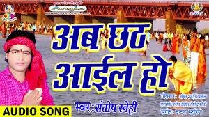 छठ ग त 2017 ab chhath aail ho santosh sanehi youtube