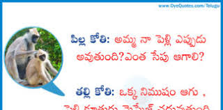 wedding quotes jokes telugu wedding jokes archives oye quotes telugu quotes