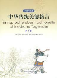 sinnsprüche sinnsprüche über traditionelle chinesische tugenden german