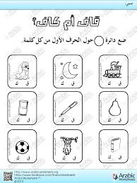18 best arabic phonics images on pinterest learning arabic