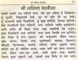 Curtains Meaning In Hindi Shree Lalita Chalisa Complete Hindu Gods And Godesses Chalisa