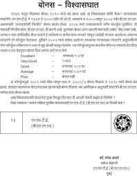 Letter Meaning In marathi letter format sle fresh re mendation letter meaning in