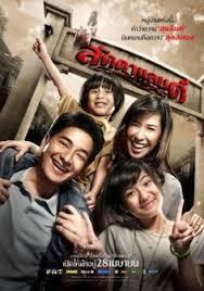 film blu thailand loser lover 2010 thailand movies loverz thai movies lakorns
