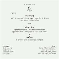 Wedding Invitation Cards Hindu Wedding Invitation Card Format In Hindi Various Invitation Card