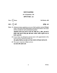 b sc entrance exam of bhu 2017 2018 studychacha