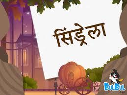 cinderella hindi fairytale android apps on google play