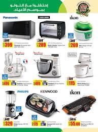Electronics Kitchen Appliances - appliance kitchen appliances dubai clikon world clikon