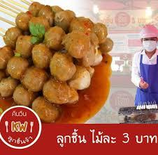franchise cuisine plus แฟรนไชส ค นว นล กช นป ง 3 บาท จ ปราจ นบ ร accueil