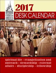 Liturgical Desk Calendar 2017 Oca Desk Calendar Now Available Orthodox Church In America