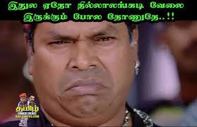 Photo Comment Meme - tamil comedy memes status comments memes images status comments