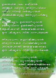 malayalam christian devotional songs lyrics u2013 lyrics u0026 songs free