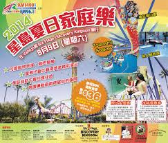 Six Flags Ct Kungfu Dragon Usa Performance At Six Flags Discovery Kingdom 8 9