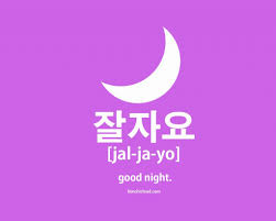 friendship quote korean 잘자요 how to say good night in korean kimchi cloud