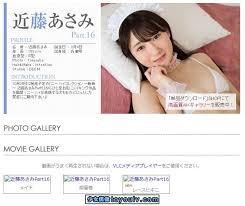 minisuka tv  asami  kondou   あさみ 近藤 