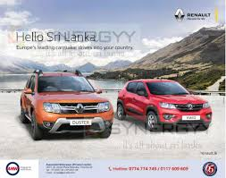new renault kwid amw introduce renault kwid and renault duster in sri lanka price