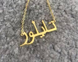 custom arabic name necklace custom arabic necklace gold jewelry