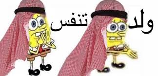 Arabic Meme - arabic breath in boi know your meme
