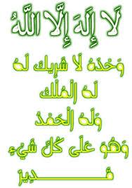 شهد أن لا إله إلا الله وأشهد أن محمد عبده ورسوله Images?q=tbn:ANd9GcQUFD8G8tvl7KIW9fYt1bKpkyQnw5EsL9S7lCnwfnKbsm577iigQQ