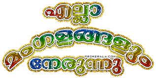 wedding wishes malayalam wedding glitter greetings for orkut scraps in malayalam