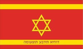 Communist Canada Flag I Noticed The Israel Flag Lent Itself Well To Communist Imagery