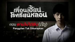 film hantu thailand subtitle indonesia thirteen terrors id 13terrorsid twitter