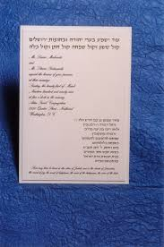 lettering by lynne judaic wedding invitations
