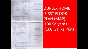 duplex home first floor plan map 100 sq yards 100 gaj ka plot