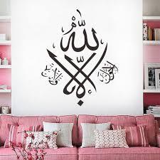 aliexpress com buy huge islamic muslim art arabic quote vinyl aliexpress com buy huge islamic muslim art arabic quote vinyl decal wall sticker inspiration