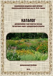 bureau vall agathon the check list of decorative herbaceous pdf available