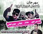 مهرجان اسحب جيب ورا غناء ام سى امين و سادات وفيفتى دى جى عمرو حاحا ...