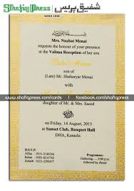 shadi cards www shafiqpress shadi cards wedding card printing wedding