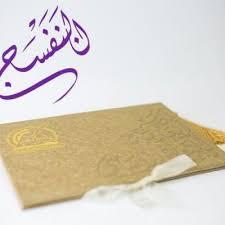 weddings cards al banafsaj wedding cards sharjah arabia weddings