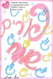 purim cards epic diy purim greeting ecard design idea using pink and