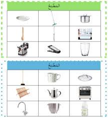 apprendre a cuisiner arabe loto nomenclature cuisine jeux pour apprendre nomenclature et