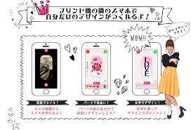 nail puri customizable nail art sticker printer purikura booth by