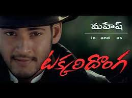 TAKKARI DONGA Telugu Movie