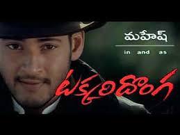 TAKKARI DONGA Telugu Movie