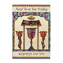 wedding gift greetings wedding gift cards judaica marriage greeting card at