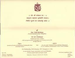 unique wedding invitation wording wedding invitations best sle indian wedding invitations look