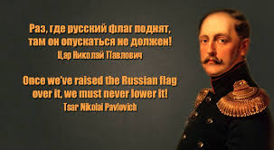 Czarist Russia Flag Nicholas I Of Russia Voices From Russia