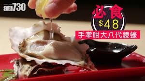 cuisine v馮騁ale 必食 48手掌咁大八代鏡蠔 tgif am730